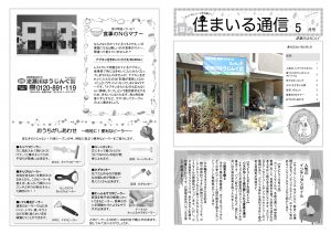 逆瀬川はうじんぐニュースレター5月号 1