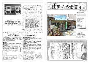 逆瀬川はうじんぐニュースレター6月号 1