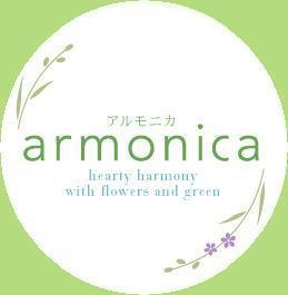 庭づくり 花壇の植え込みやメンテナンス  armonica アルモニカ
