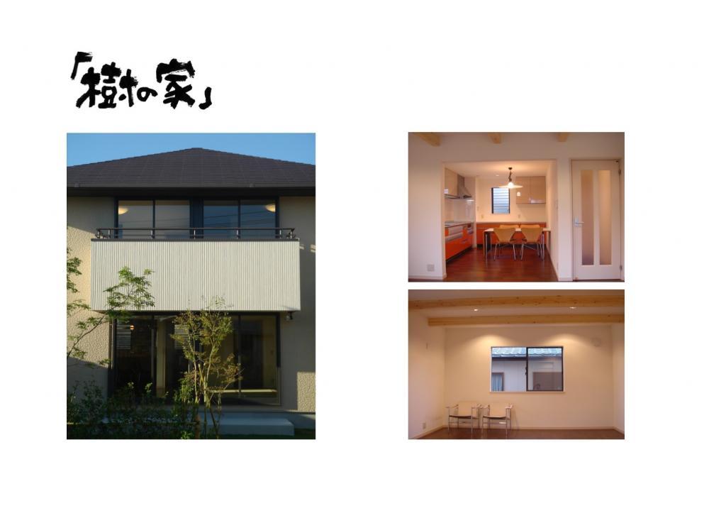 樹の家 標準仕様高品位住宅|逆瀬川はうじんぐ「鈴」標準仕様