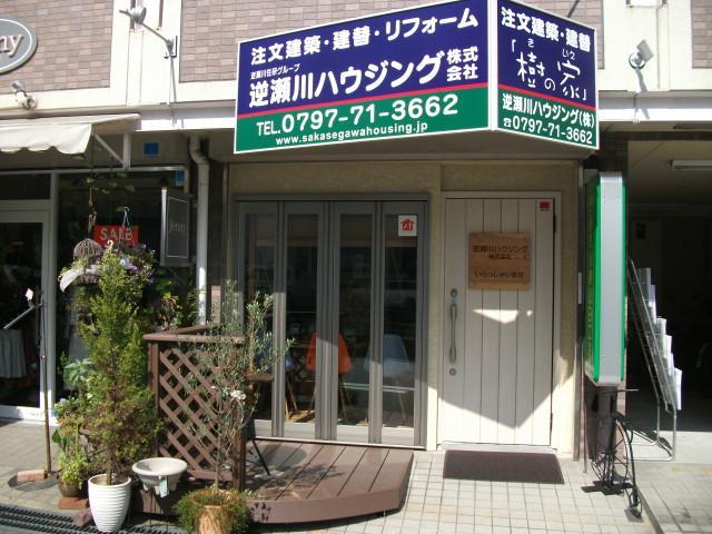 兵庫県宝塚市 逆瀬川はうじんぐ事務所外観