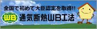 通気断熱WB工法 サイトへ