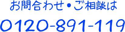 宝塚市の注文住宅逆瀬川はうじんぐへのお問い合せはフリーダイヤル0120-891-119