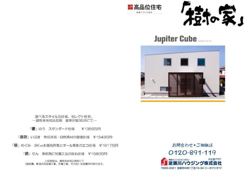 参考プラン jupitercube8|宝塚市の逆瀬川はうじんぐ