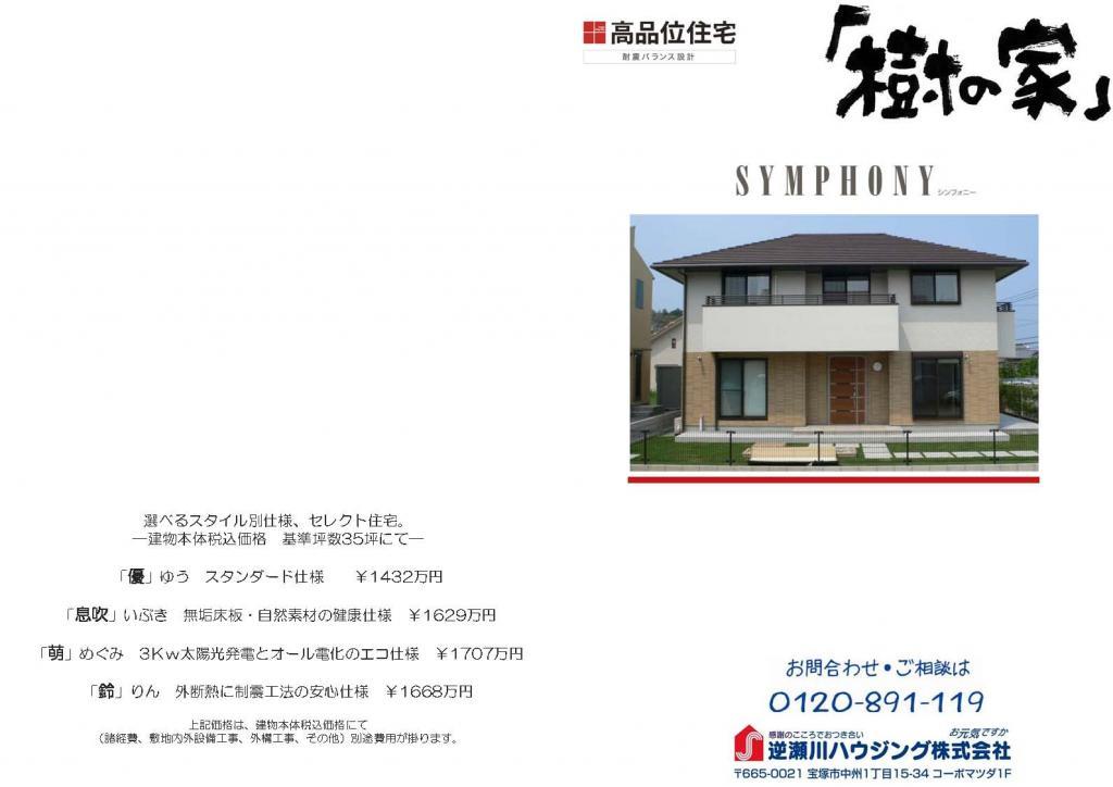 参考プラン SYMPHONY1 |宝塚市の逆瀬川はうじんぐ