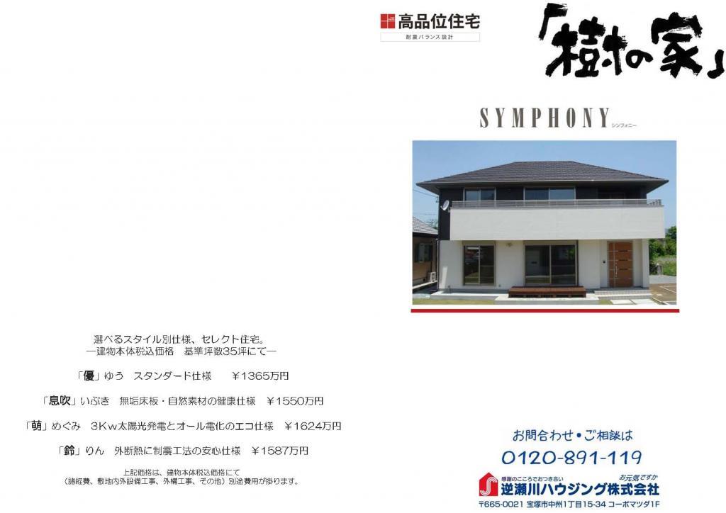 参考プラン SYMPHONY3 |宝塚市の逆瀬川はうじんぐ