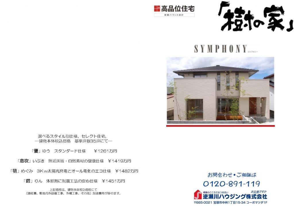 参考プラン SYMPHONY6 |宝塚市の逆瀬川はうじんぐ