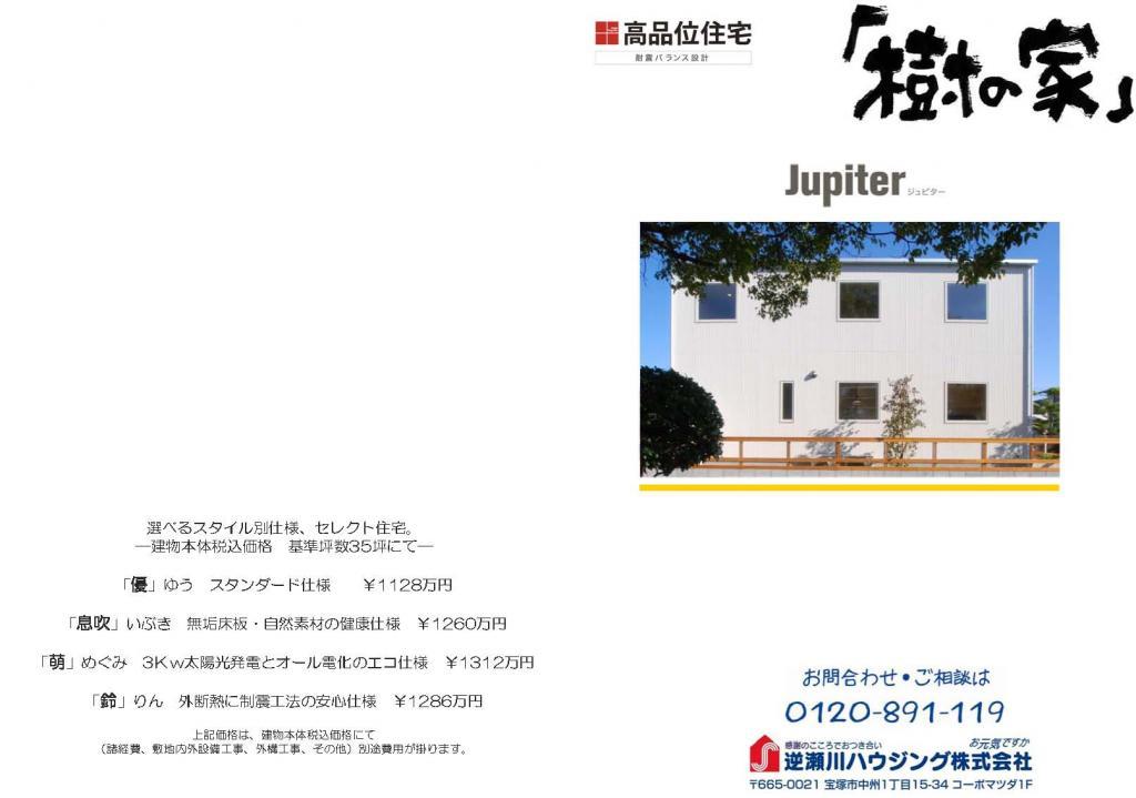 参考プラン セレクトデザイン jupiter6 |宝塚市の逆瀬川はうじんぐ