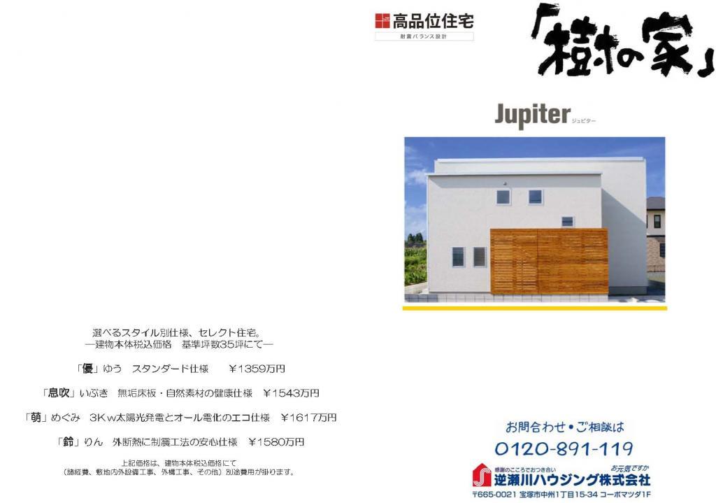 参考プラン セレクトデザイン jupiter5 |宝塚市の逆瀬川はうじんぐ
