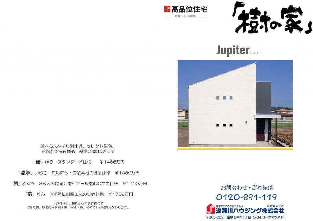 参考プラン セレクトデザイン jupiter4 |宝塚市の逆瀬川はうじんぐ