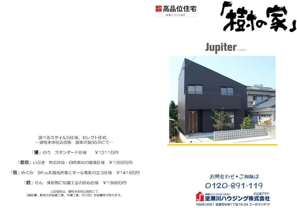 参考プラン セレクトデザイン jupiter3 |宝塚市の逆瀬川はうじんぐ