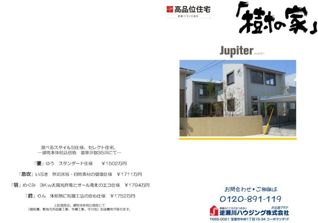 参考プラン セレクトデザイン jupiter2 |宝塚市の逆瀬川はうじんぐ
