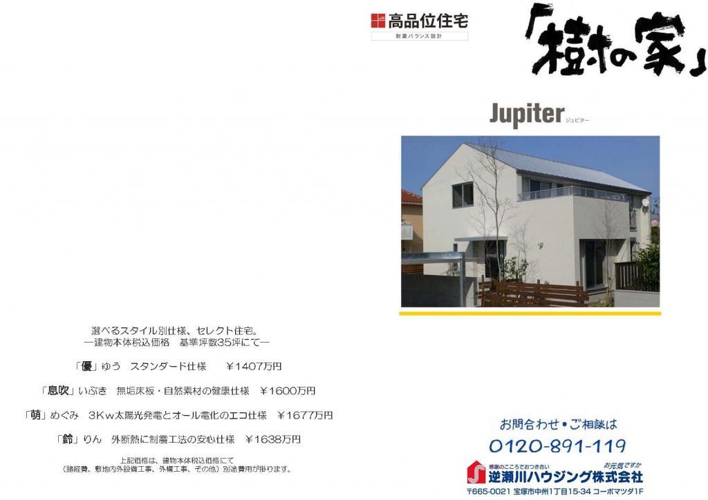 参考プラン セレクトデザイン jupiter1 |宝塚市の逆瀬川はうじんぐ