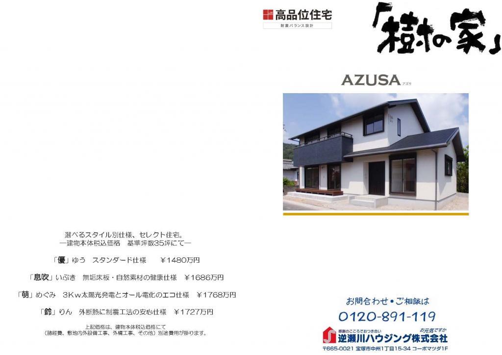 参考プラン セレクトデザイン azusa1 |宝塚市の逆瀬川はうじんぐ