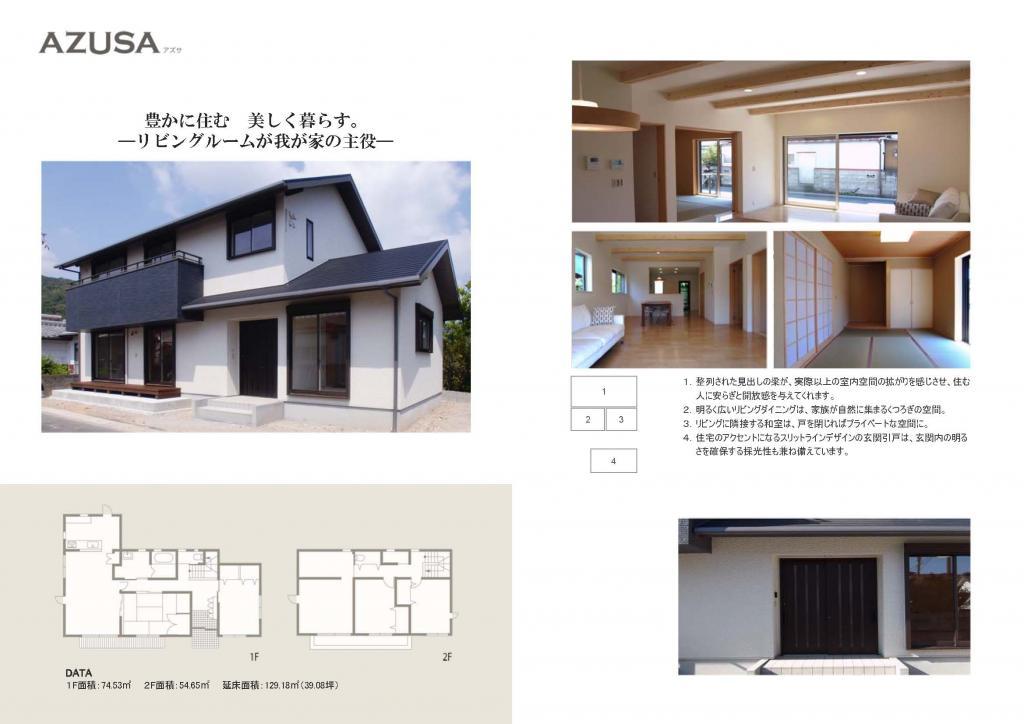 参考プラン セレクトデザイン アズサ azusa1|宝塚市の逆瀬川はうじんぐ