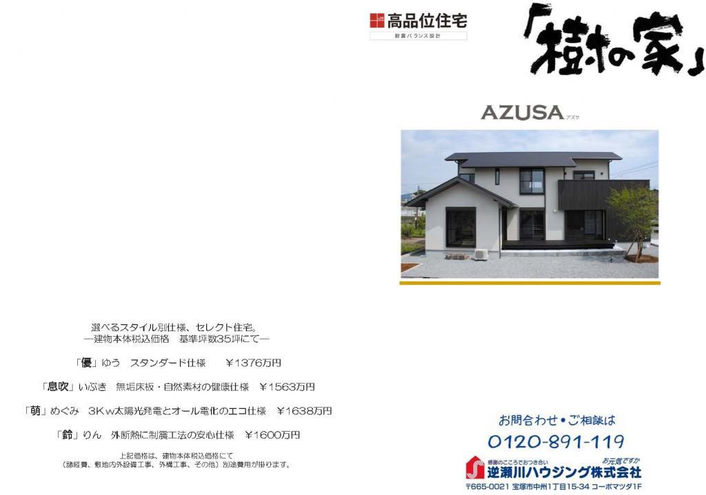参考プラン セレクトデザイン azusa2 |宝塚市の逆瀬川はうじんぐ