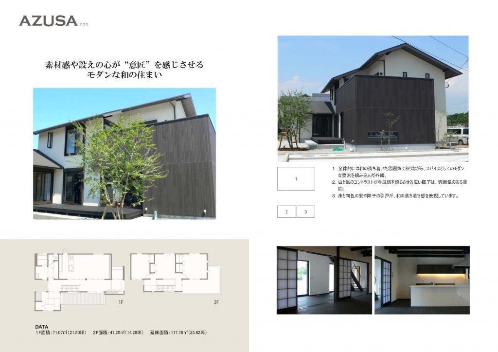参考プラン セレクトデザイン アズサ azusa2|宝塚市の逆瀬川はうじんぐ