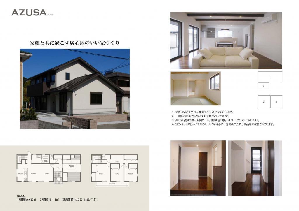 参考プラン セレクトデザイン アズサ azusa3|宝塚市の逆瀬川はうじんぐ