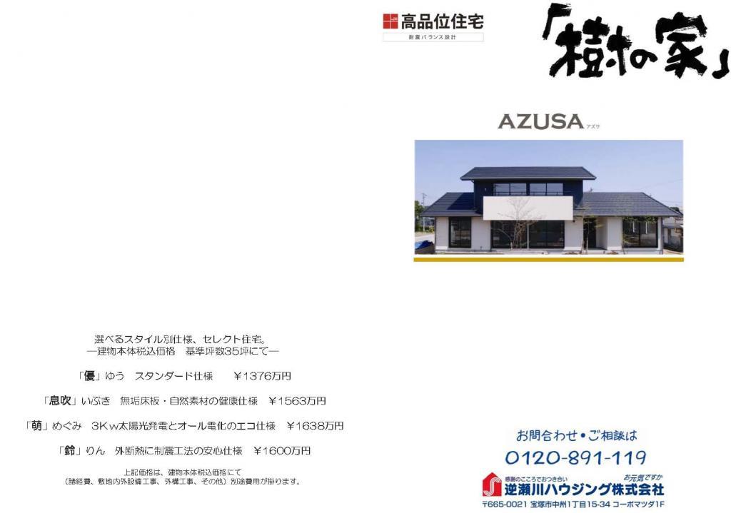 参考プラン セレクトデザイン azusa4 |宝塚市の逆瀬川はうじんぐ