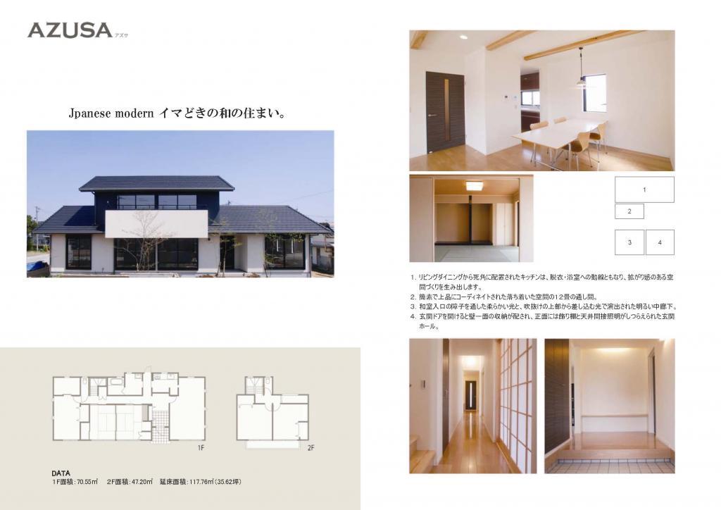 参考プラン セレクトデザイン アズサ azusa4|宝塚市の逆瀬川はうじんぐ