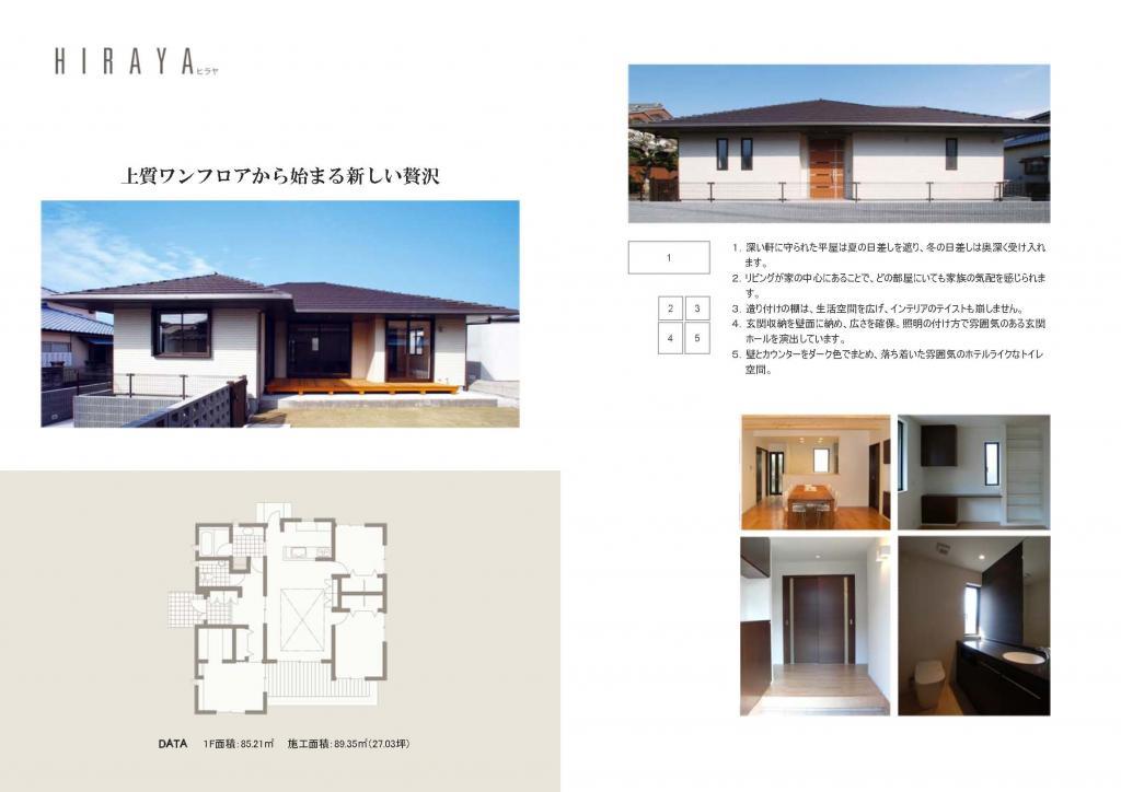 参考プラン hiraya1 平屋|宝塚市の注文住宅 逆瀬川はうじんぐ