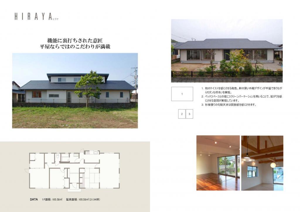 参考プラン hiraya2 平屋|宝塚市の注文住宅 逆瀬川はうじんぐ