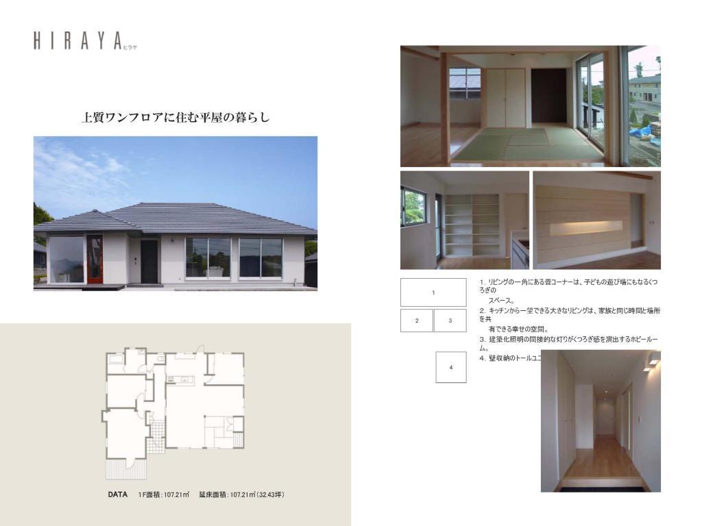 参考プラン hiraya3 平屋|宝塚市の注文住宅 逆瀬川はうじんぐ