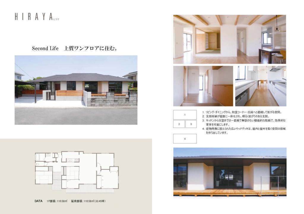 参考プラン hiraya4 平屋|宝塚市の注文住宅 逆瀬川はうじんぐ