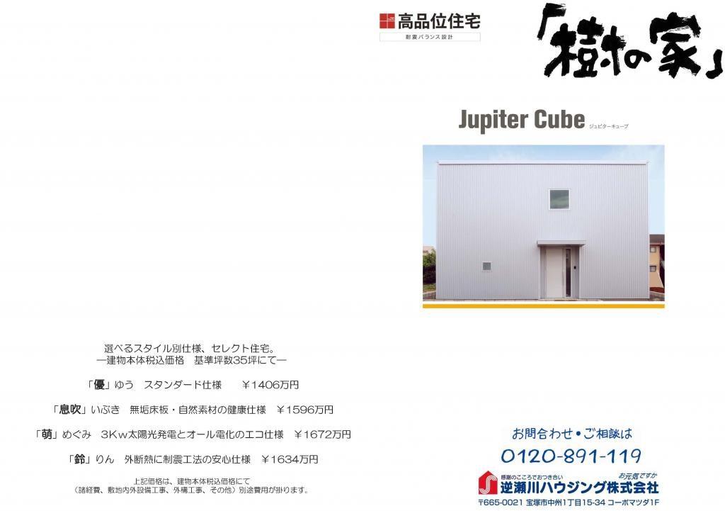 参考プラン jupitercube12|宝塚市の逆瀬川はうじんぐ