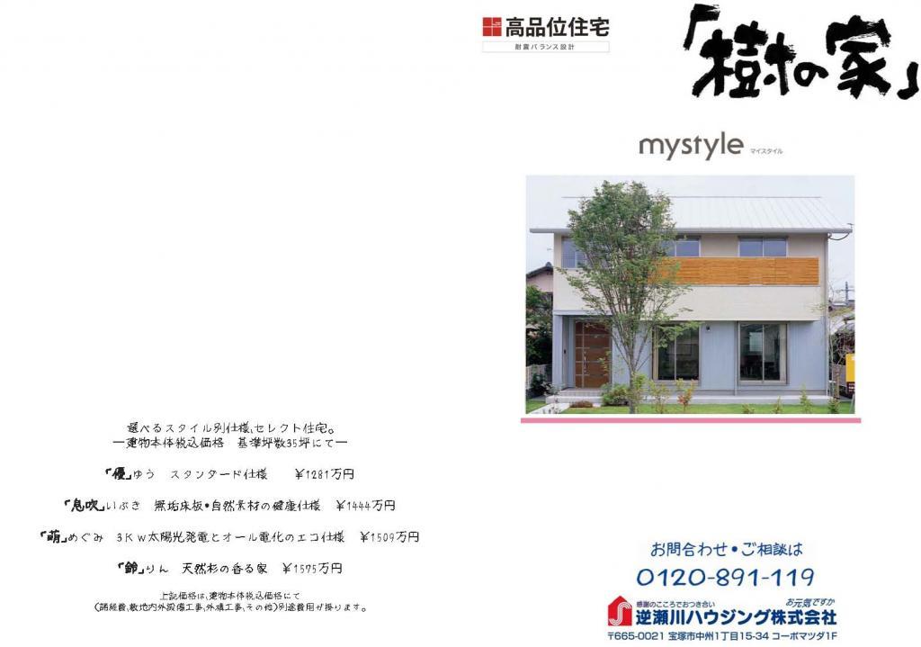 参考プラン my style1|宝塚市の逆瀬川はうじんぐ