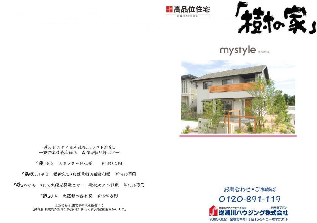 参考プラン my style2|宝塚市の逆瀬川はうじんぐ