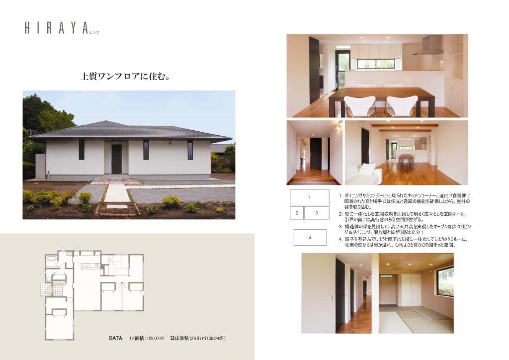 参考プラン hiraya5 平屋|宝塚市の注文住宅 逆瀬川はうじんぐ