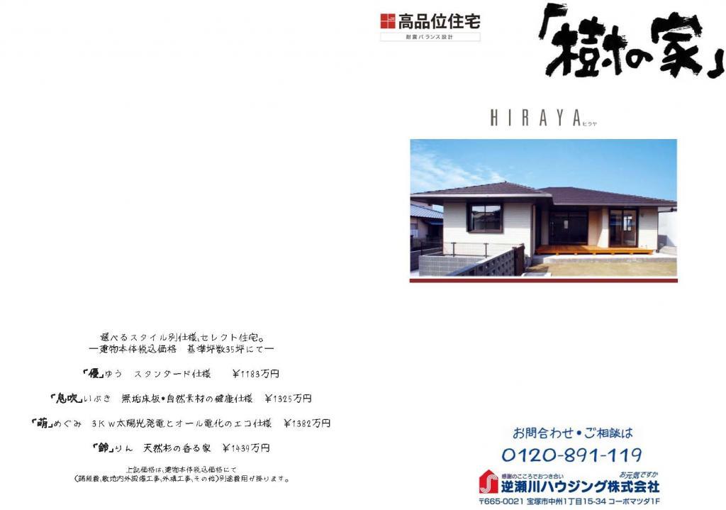 参考プラン hiraya1|宝塚市の注文住宅 逆瀬川はうじんぐ