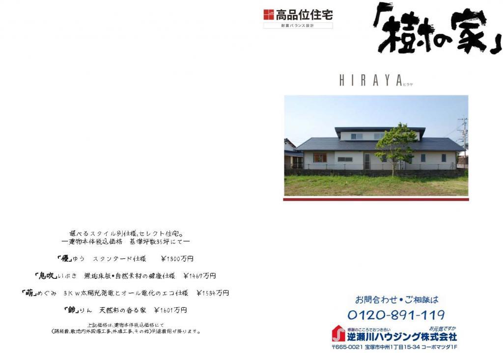 参考プラン hiraya2|宝塚市の注文住宅 逆瀬川はうじんぐ