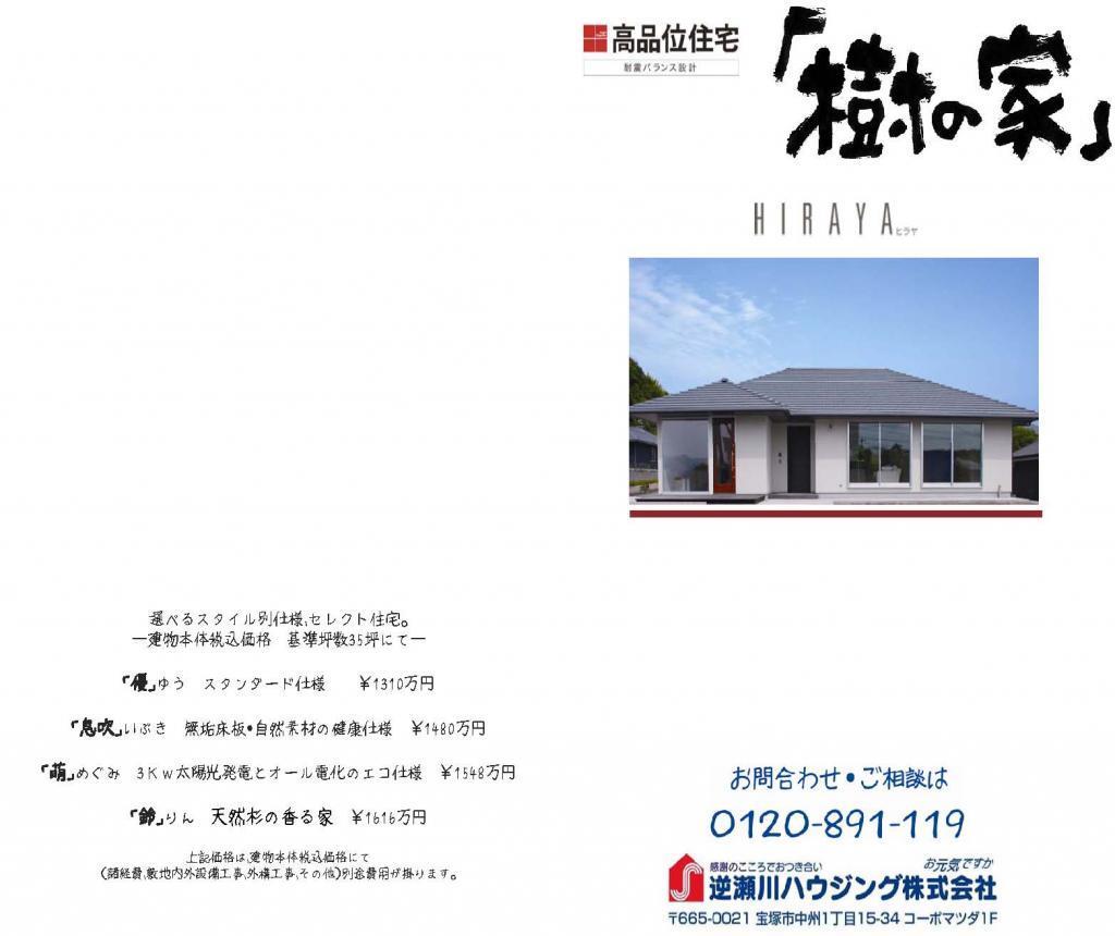 参考プラン hiraya3|宝塚市の注文住宅 逆瀬川はうじんぐ