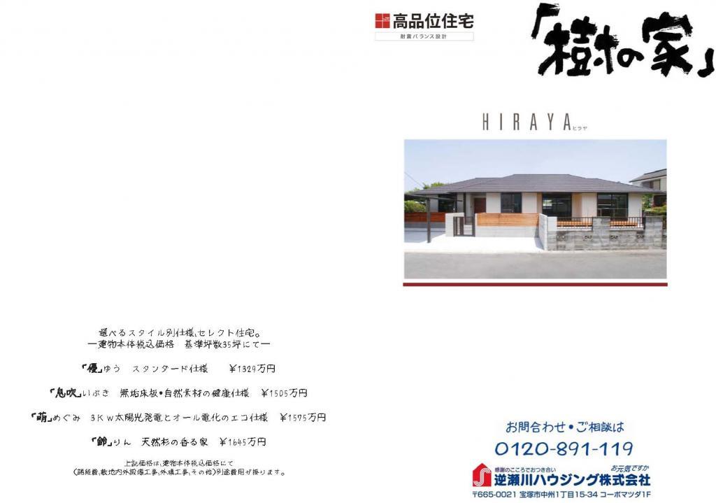 参考プラン hiraya4|宝塚市の注文住宅 逆瀬川はうじんぐ