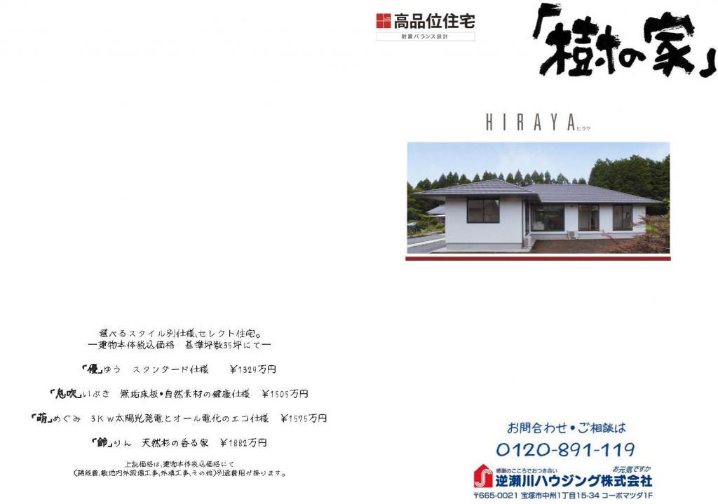 参考プラン hiraya5|宝塚市の注文住宅 逆瀬川はうじんぐ
