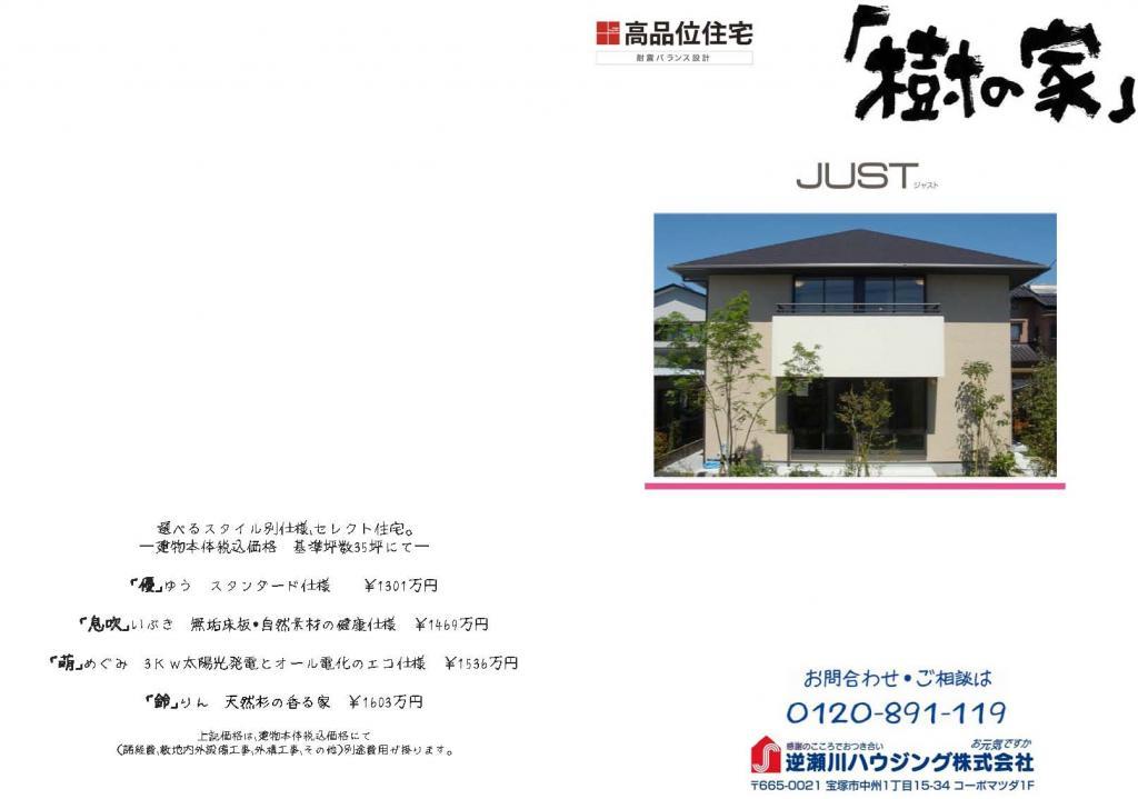 セレクトデザイン just|宝塚市の注文住宅 逆瀬川はうじんぐ