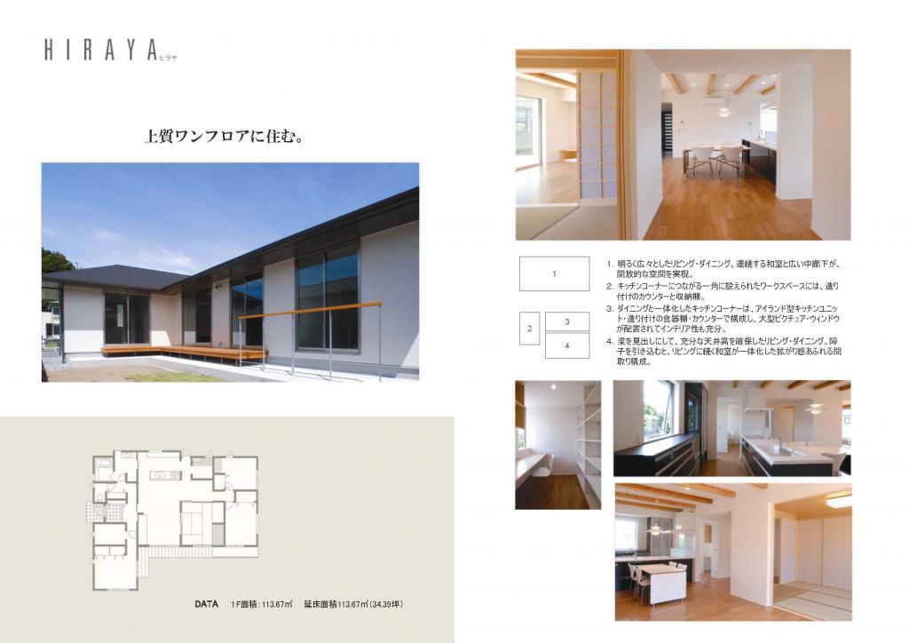 参考プラン hiraya6 平屋|宝塚市の注文住宅 逆瀬川はうじんぐ