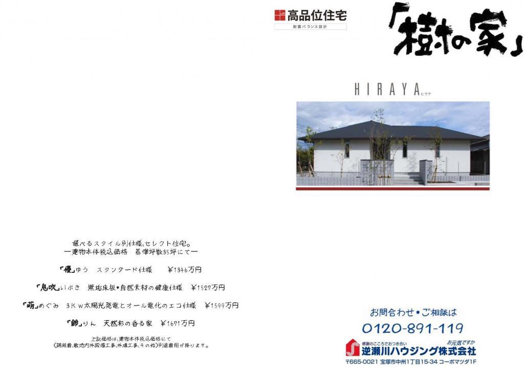 参考プラン hiraya6|宝塚市の注文住宅 逆瀬川はうじんぐ