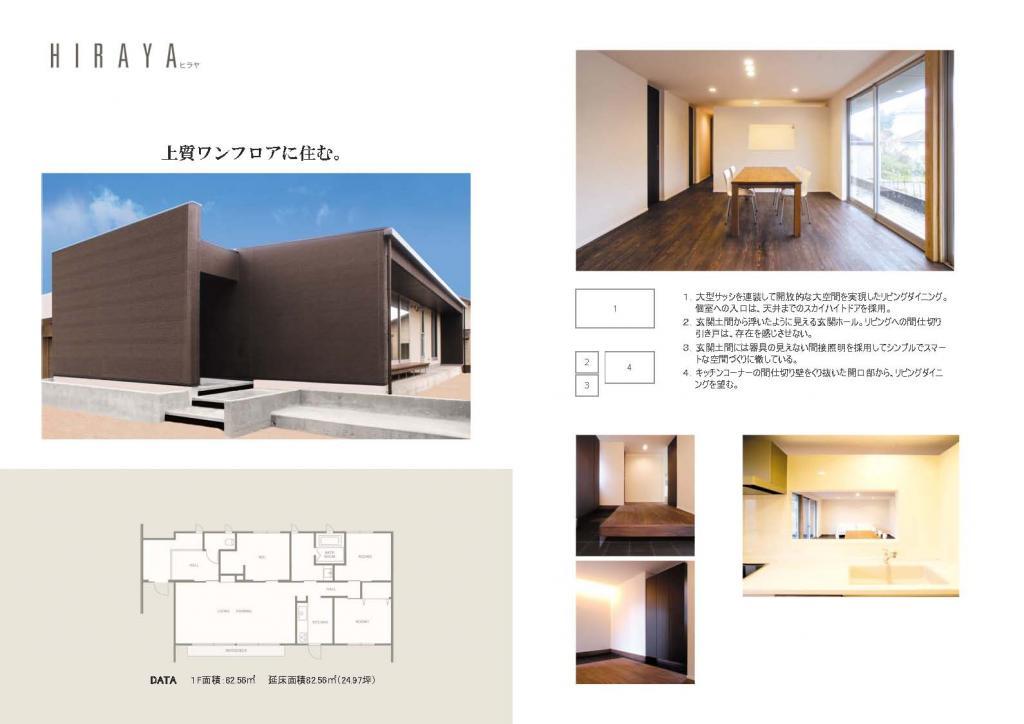 参考プラン hiraya7 平屋|宝塚市の注文住宅 逆瀬川はうじんぐ