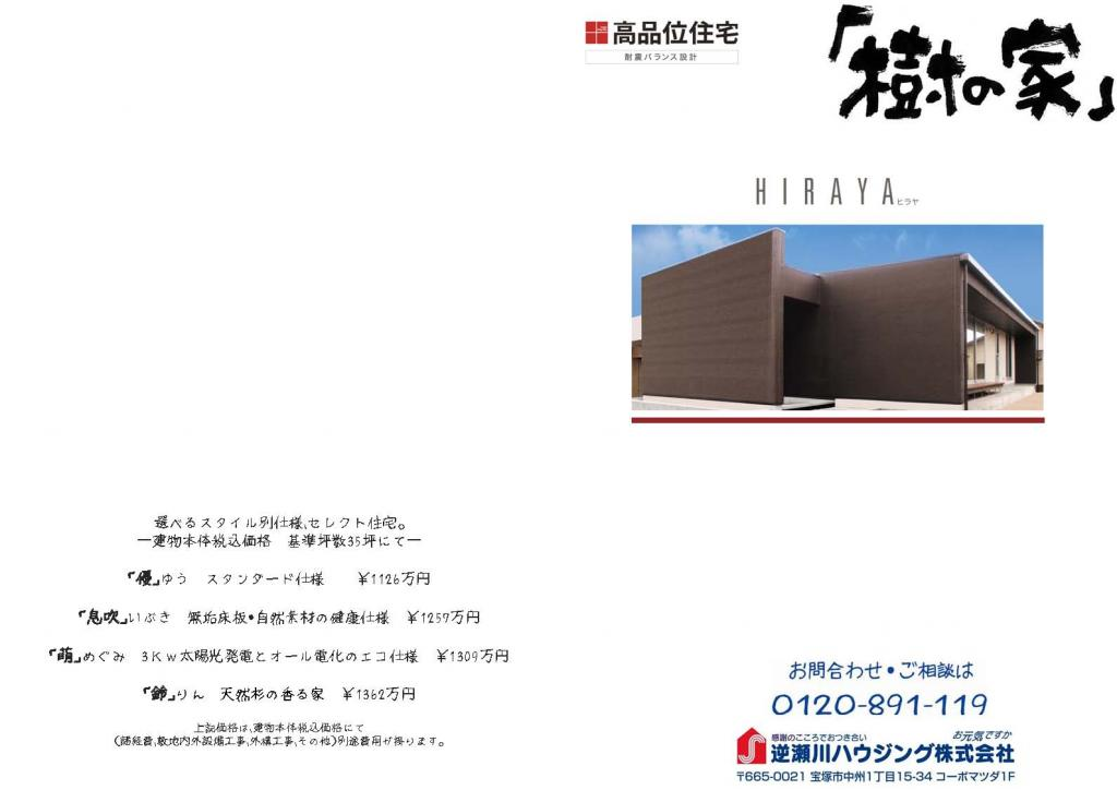 参考プラン hiraya7|宝塚市の注文住宅 逆瀬川はうじんぐ