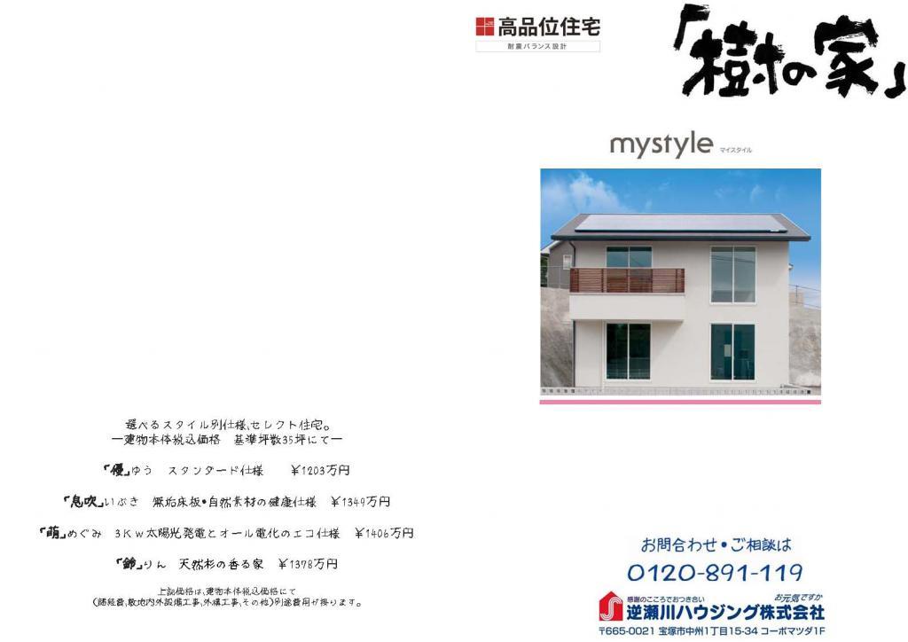 参考プラン my style3|宝塚市の逆瀬川はうじんぐ