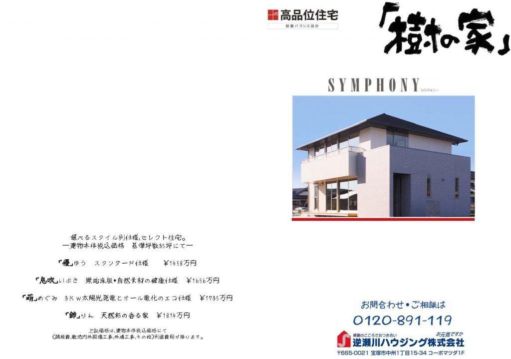 参考プラン SYMPHONY10 |宝塚市の逆瀬川はうじんぐ