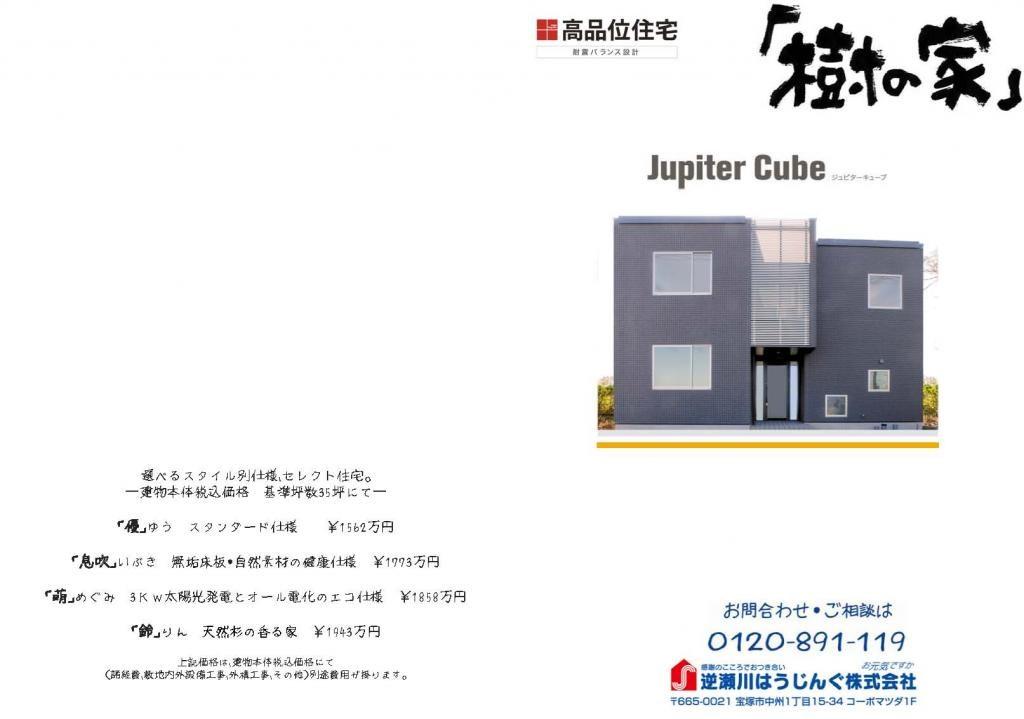 参考プラン jupitercube13|宝塚市の逆瀬川はうじんぐ