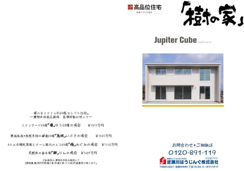 参考プラン jupitercube15|宝塚市の逆瀬川はうじんぐ
