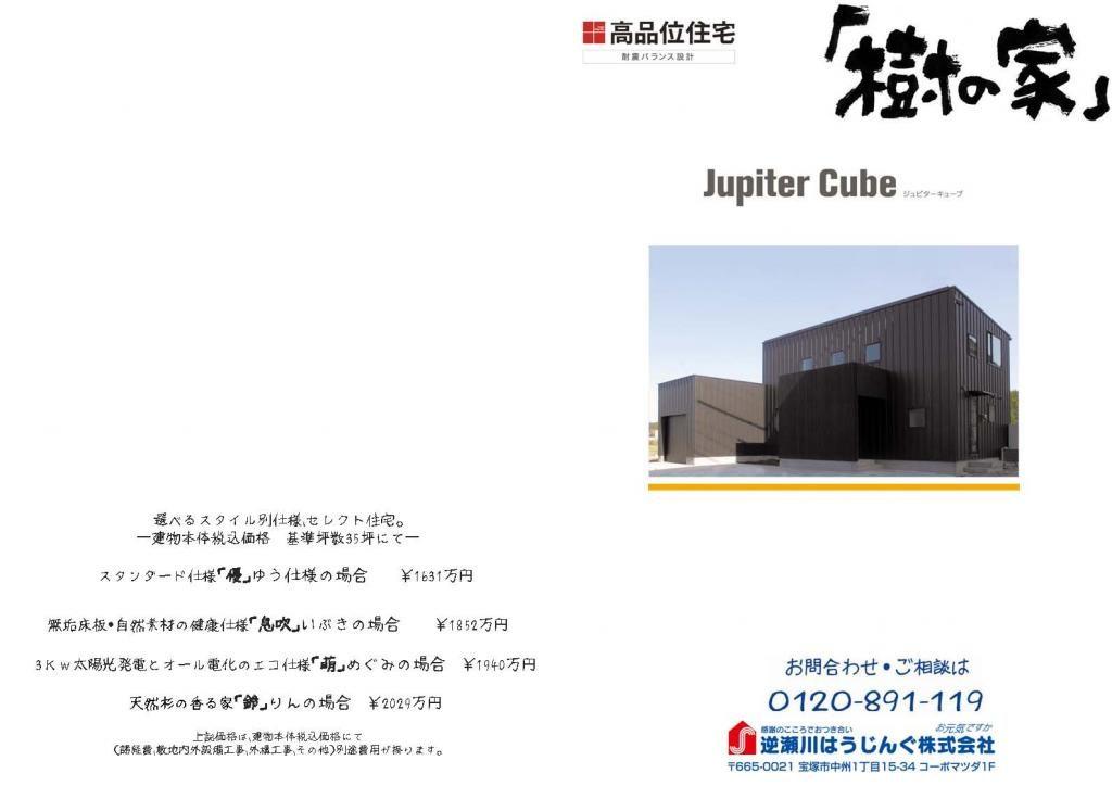 参考プラン jupitercube16|宝塚市の逆瀬川はうじんぐ