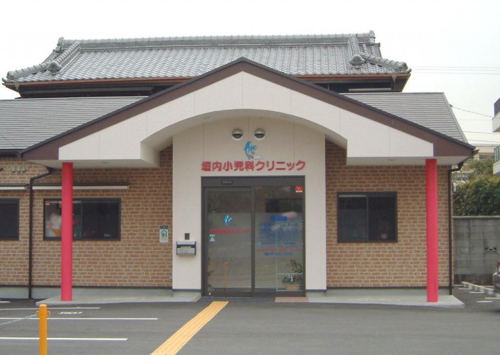 尼崎三反田 垣内小児科クリニック
