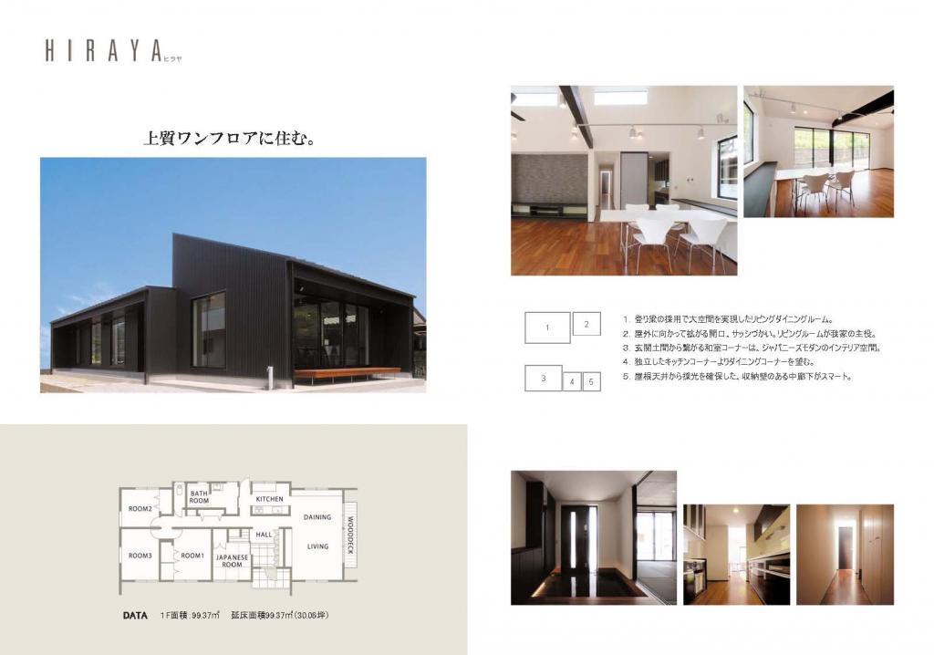 参考プラン hiraya8 平屋|宝塚市の注文住宅 逆瀬川はうじんぐ