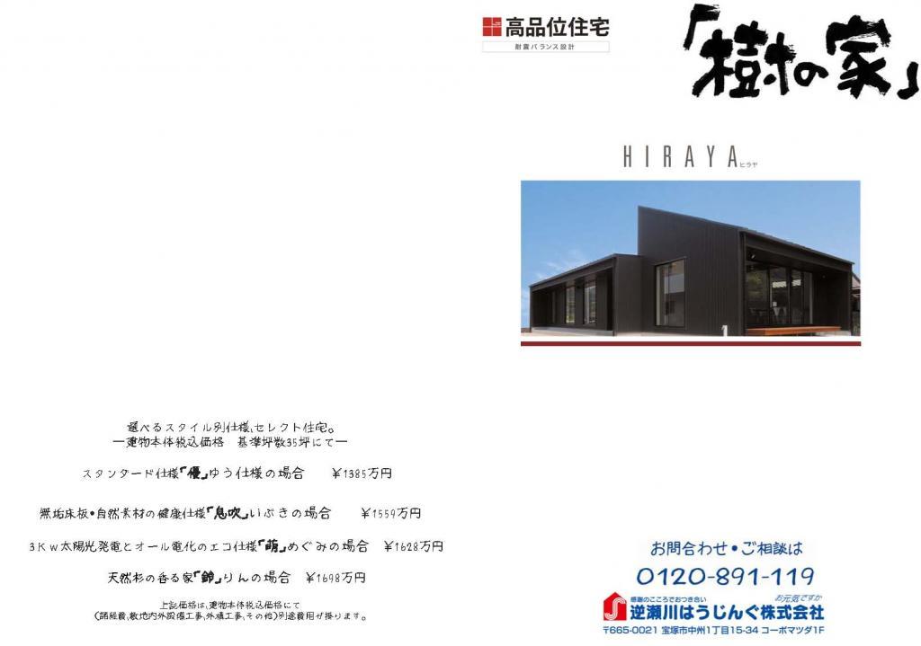 参考プラン hiraya8|宝塚市の注文住宅 逆瀬川はうじんぐ
